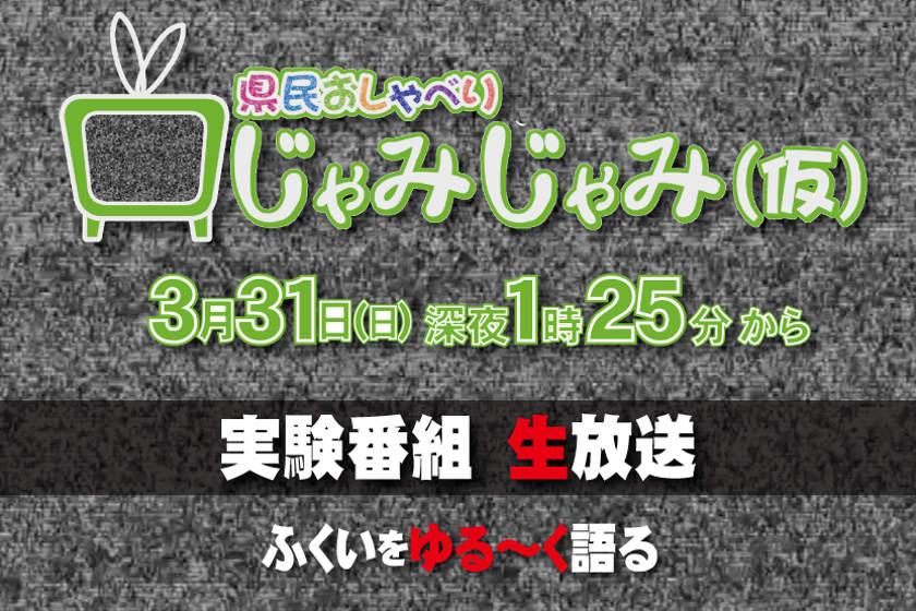 福井の真夜中を騒がせた、あの伝説の番組が帰ってくるぞぉ!! 3/31 深夜に放送!!【ちょいネタ】