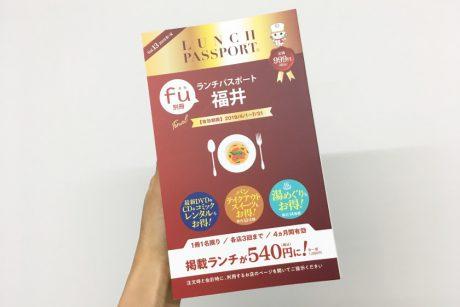 ランチパスポート 福井Vol.13