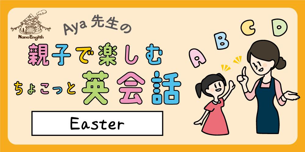 教えて Aya先生♡ 親子で楽しむちょこっと英会話 ~ Easter ~
