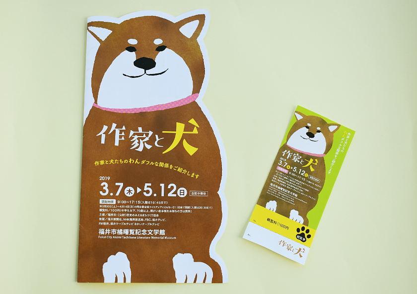 犬萌えが止まらない♡ 福井市橘曙覧記念文学館で文豪と犬の素敵な関係を紹介する企画展「作家と犬」が開催中です。