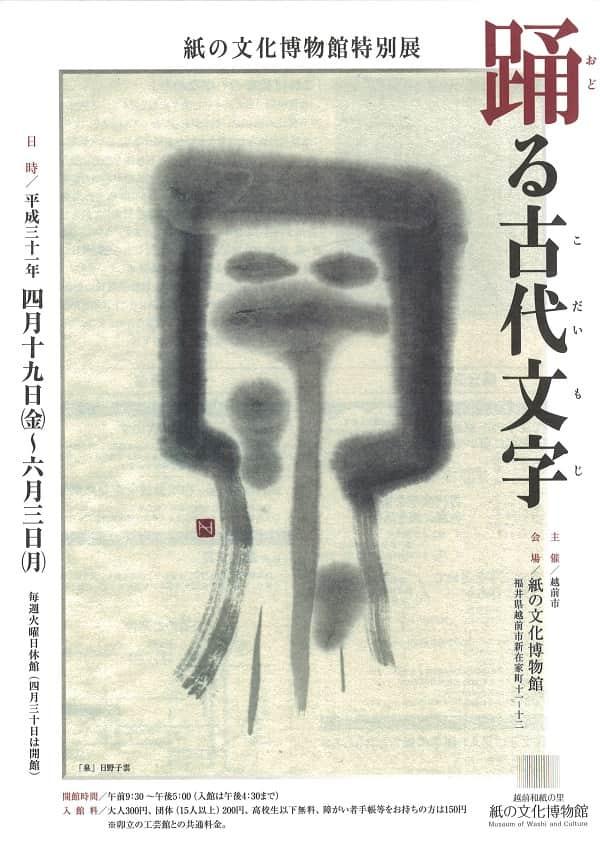 ワークショップ「古代文字の不思議を越前和紙に書いてみる」(こども編)