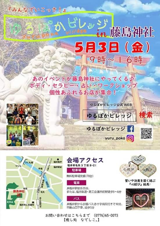 ゆるぽかビレッジin藤島神社