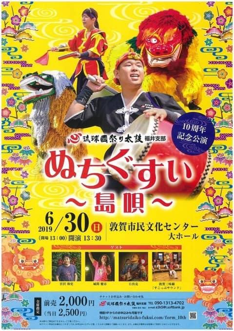 琉球國祭り太鼓 福井支部10周年記念公演「ぬちぐすい~島唄~」