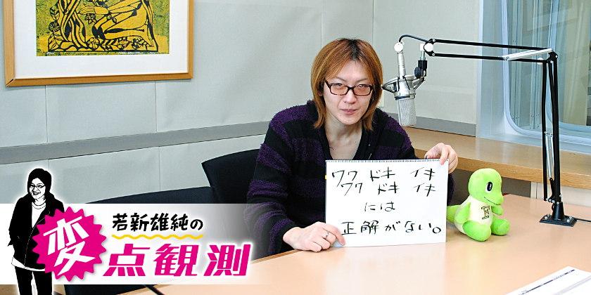 杉本新知事の誕生に関して、若新さん「『県民主役』はやさしい言葉だけど大変」【若新雄純の変点観測】
