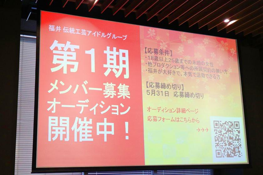 続報! 福井の伝統工芸アイドルに全国から熱視線が! まだまだメンバー募集中ですよ【ちょいネタ】