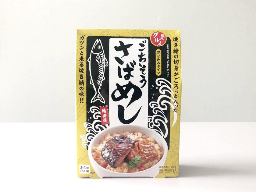 鯖缶ブームに続く!? 焼き鯖の切り身がごろっと入った混ぜご飯の素が美味しすぎる~!!【ちょいネタ】
