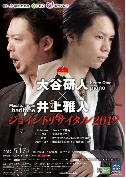 越のルビープロジェクト 大谷研人×井上雅人 ジョイントリサイタル2019