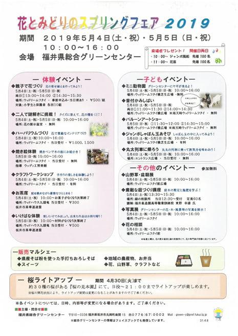 花とみどりのスプリングフェア2019