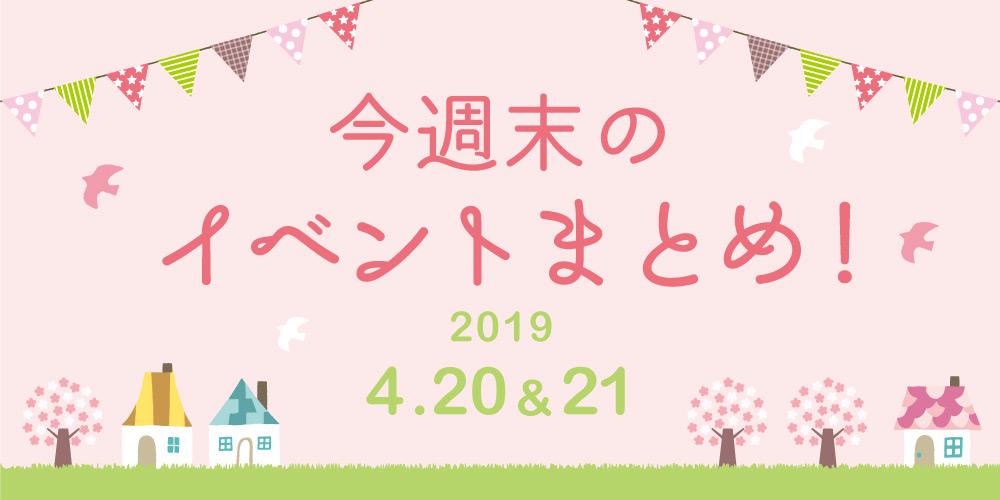 今週末はここへ行こう! イベントまとめ 【2019年4月20日(土)・21日(日)】