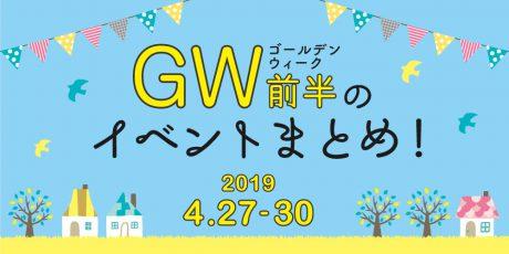 ゴールデンウィーク前半はここへ行こう! イベントまとめ【2019年4月27日(土)~30日(火・休)】