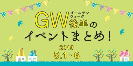 ゴールデンウィーク後半はここへ行こう! イベントまとめ【2019年5月1日(水・祝)~6日(月・休)】