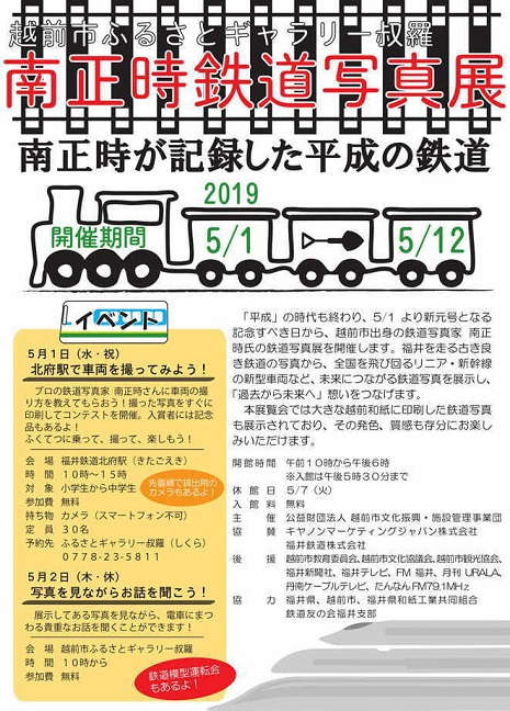 南正時鉄道写真展~南正時が記録した平成の鉄道~