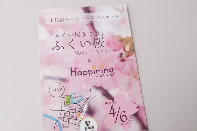 4/6(土)1日限り! 福井市で「お花見」するなら、ハピリンのおトクなクーポンをGETだぜ。【ちょいネタ】