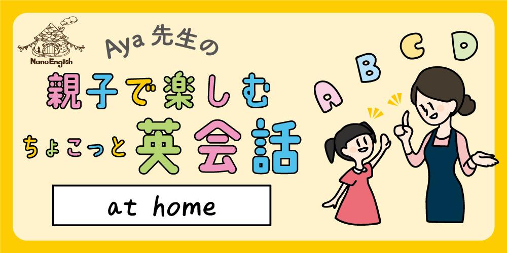 教えて Aya先生♡ 親子で楽しむちょこっと英会話 ~ at home ~