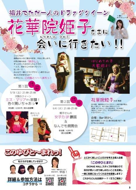 福井でただ一人のドラァグクイーン 「花華院姫子」さまに会いに行きたい!!