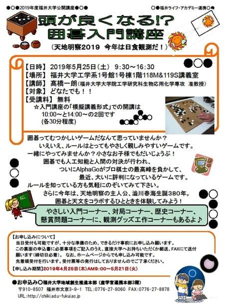 「頭が良くなる!? 囲碁入門こうざ」(天地明察2019 今年は日食観測だ!)