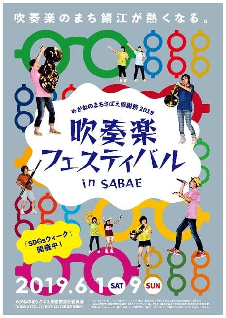 めがねのまちさばえ感謝祭2019 吹奏楽フェスティバル in SABAE