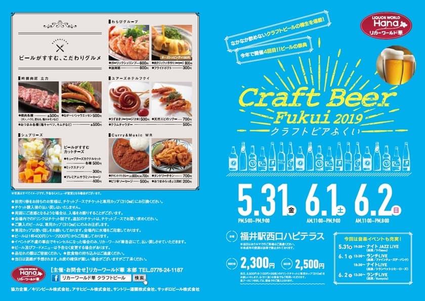 Craft Beer Fukui 2019(クラフトビアふくい)