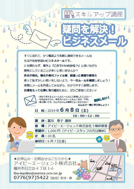 スキルアップ講座【疑問を解決!ビジネスメール】