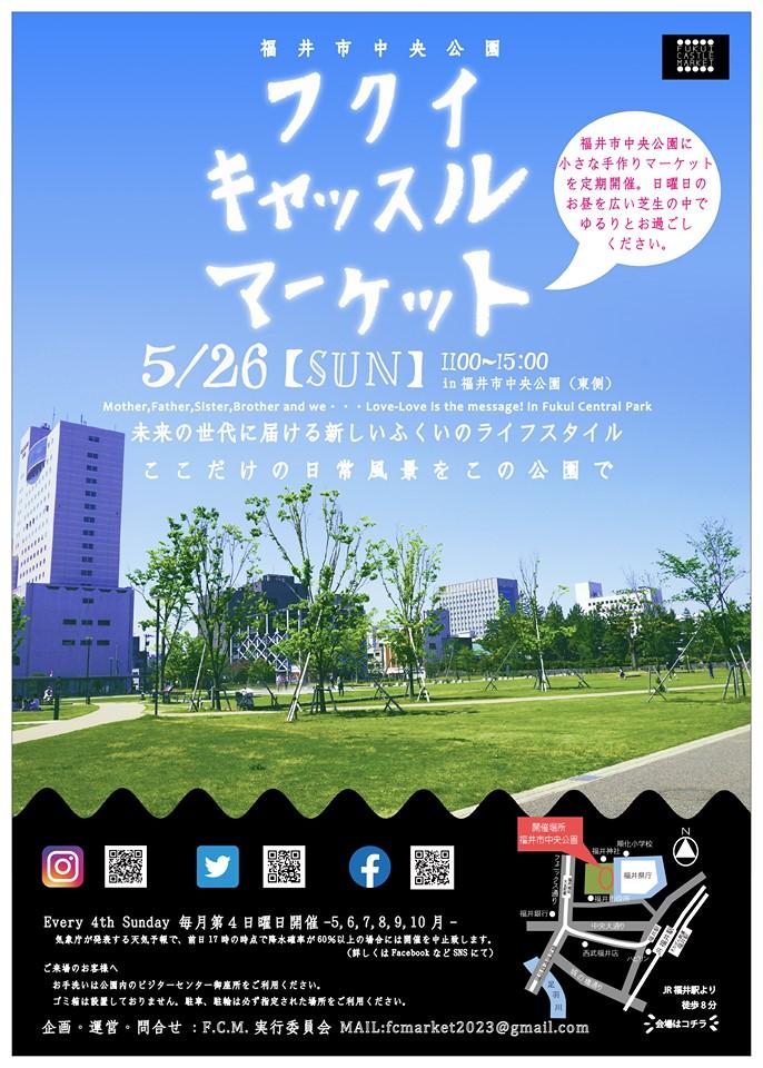 ゆるりと立ち寄りたい! 福井市中央公園で「フクイキャッスルマーケット」が始まるよ~♪