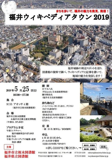 福井ウィキペディアタウン2019