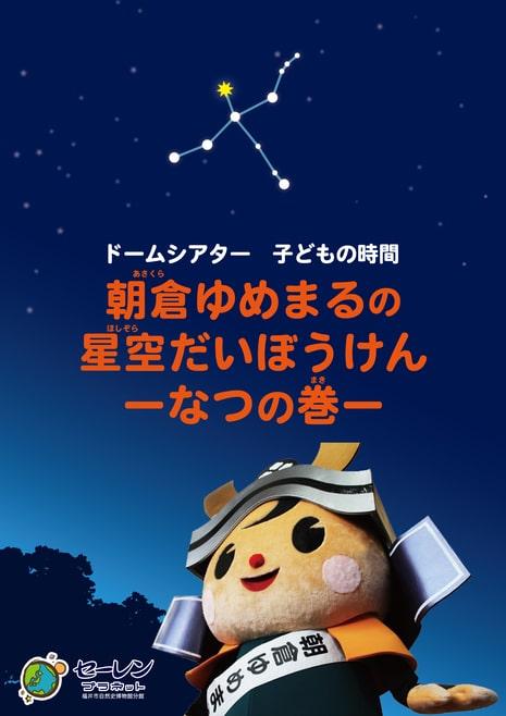 ★セーレンプラネット★ 子どもの時間 新番組「朝倉ゆめまるの星空だいぼうけんーなつの巻―」