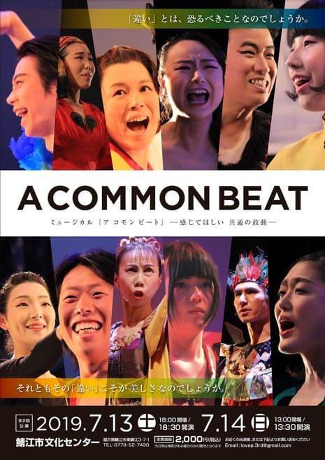 福井Love&Peaceプロジェクト ミュージカル 『ア コモン ビート』 - 感じてほしい 共通の鼓動 -