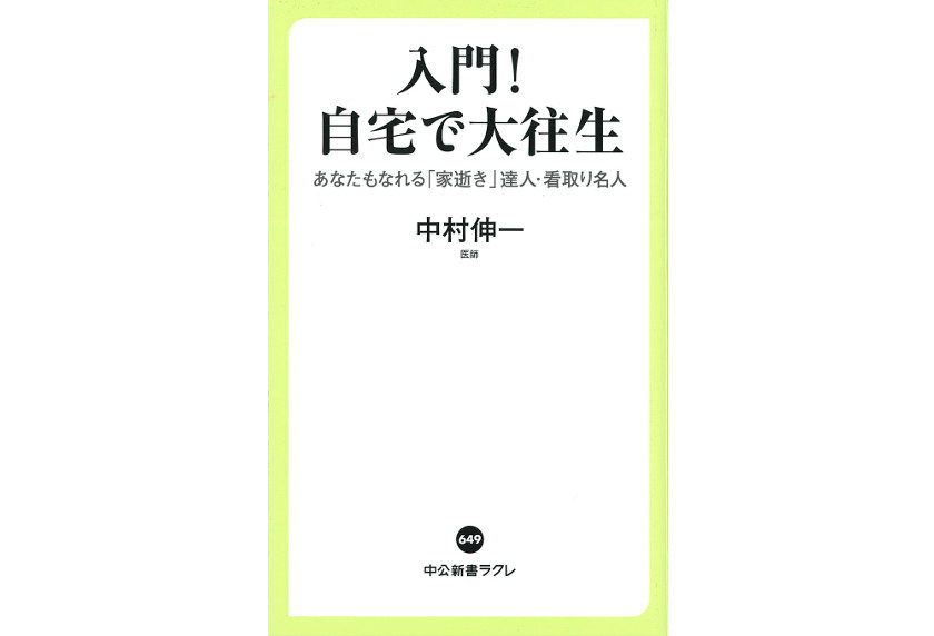 福井県名田庄地区ただ1人の医師・中村伸一さんの著書「入門! 自宅で大往生」発売中! 自宅で最期を迎えるためには、色々と段取りが必要みたい。【ちょいネタ】