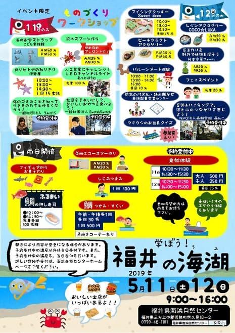 学ぼう!福井の海湖(うみ)