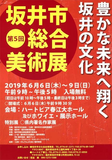 第5回坂井市総合美術展
