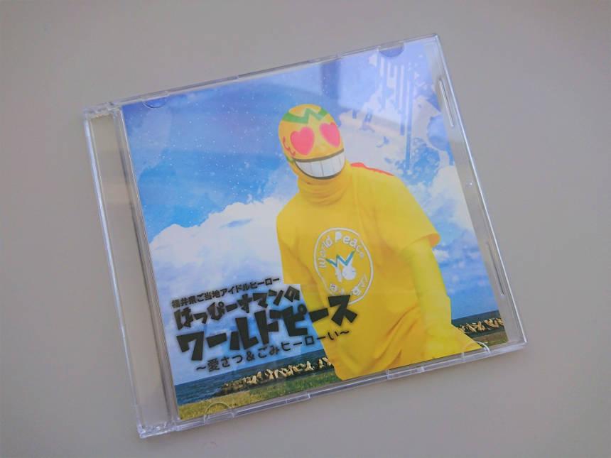はっぴーすマンがテーマソングのCD持ってふーぽ編集部に参上!! アポなしで。【ちょいネタ】