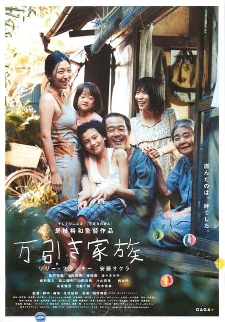 映画上映会「万引き家族」