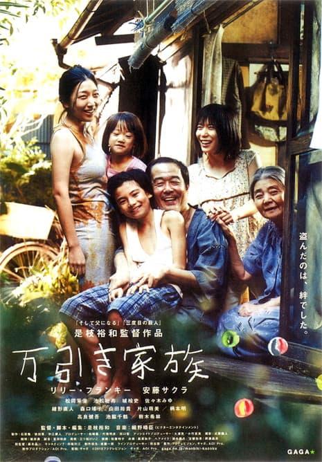 映画「万引き家族」上映会