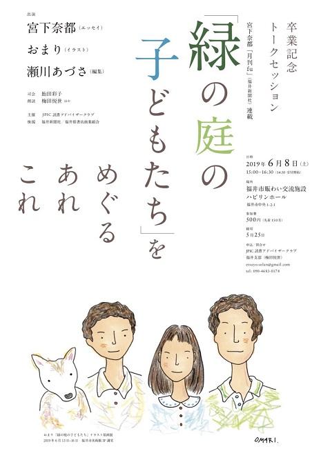 卒業記念トークセッション 宮下奈都「月刊fu」(福井新聞社)連載「緑の庭の子どもたち」をめぐるあれこれ