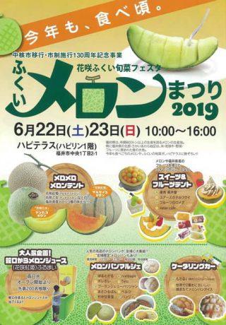 花咲ふくい旬菜フェスタ ふくいメロンまつり2019