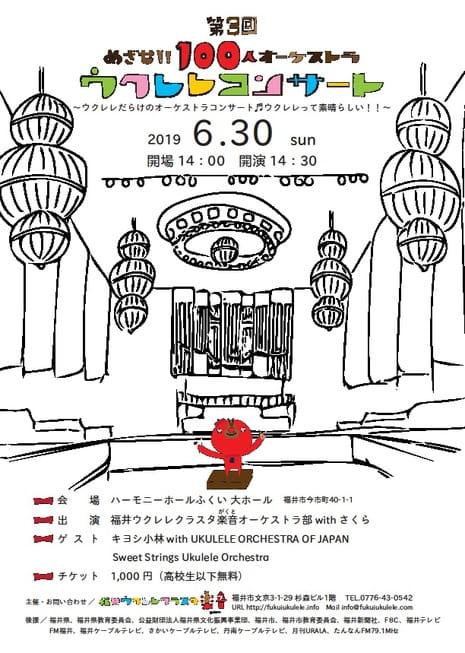 第3回 めざせ!!100人オーケストラ ウクレレコンサート