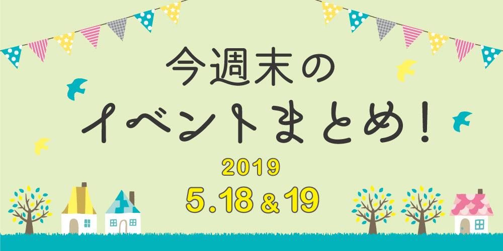 今週末はここへ行こう! イベントまとめ 【2019年5月18日(土)・19日(日)】