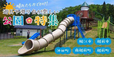 【丹南編】晴れたらお出かけ! 遊具や滑り台が楽しい公園11選(鯖江市・越前市・南越前町・越前町)