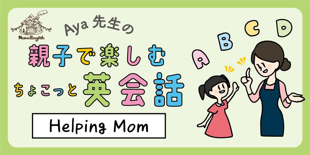 教えて Aya先生♡ 親子で楽しむちょこっと英会話 ~ Helping Mom ~