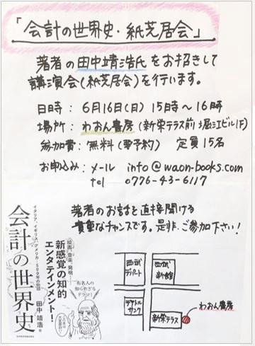 会計の世界史・紙芝居会