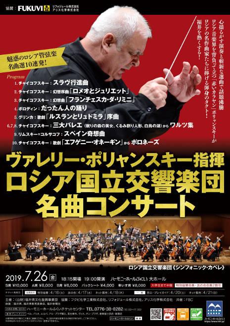 ヴァレリー・ポリャンスキー指揮 ロシア国立交響楽団 名曲コンサート