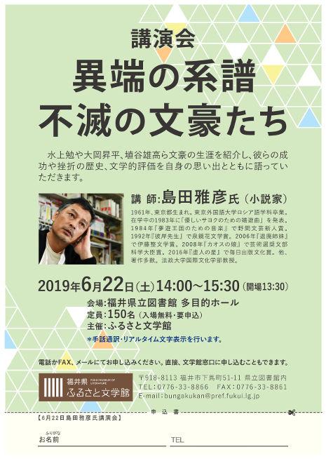 島田雅彦氏講演会「異端の系譜 不滅の文豪たち」