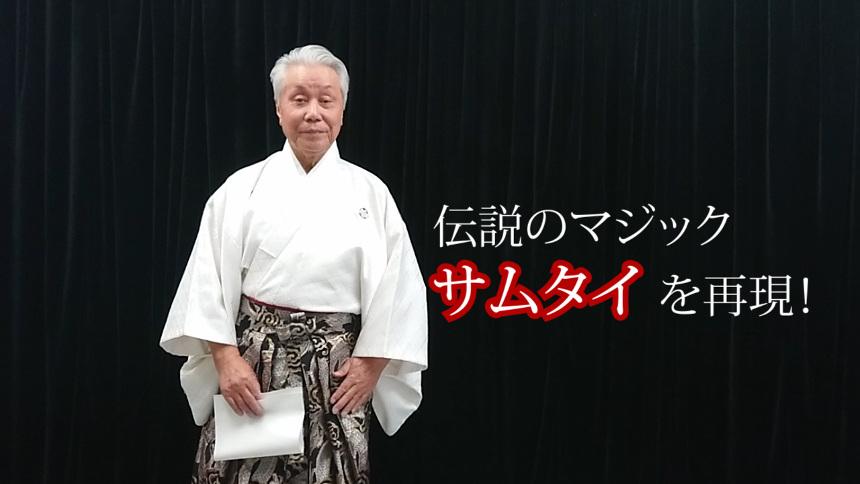 福井が誇る明治のスーパーマジシャン「松旭斎天一」の伝説の技「サムタイ」を再現したよ。