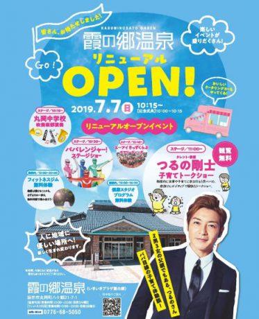 霞の郷温泉 リニューアルオープンイベント