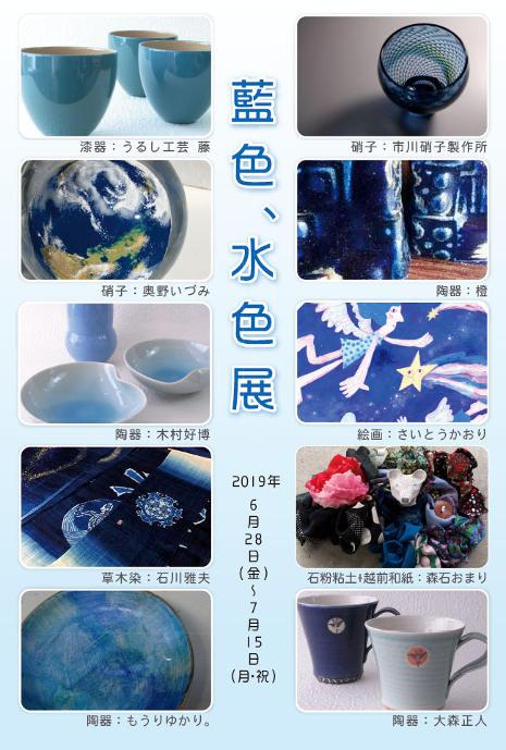 藍色、水色展