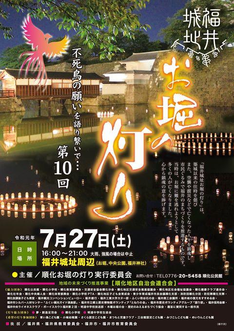 第10回 福井城址 お堀の灯り