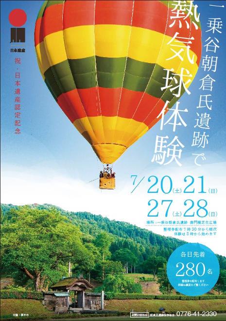日本遺産記念 熱気球係留バルーン搭乗体験