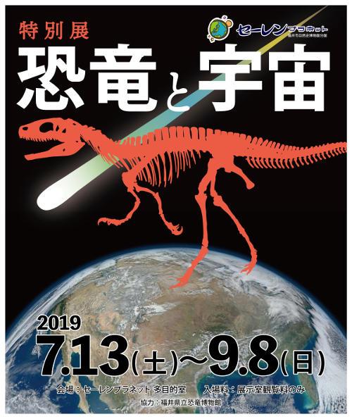 ★セーレンプラネット★ 特別展 「恐竜と宇宙」