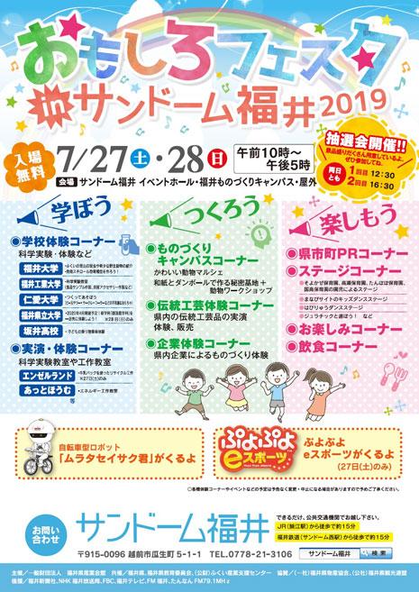 おもしろフェスタinサンドーム福井2019