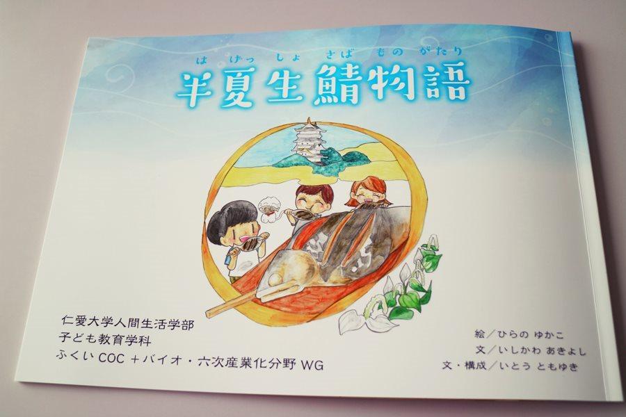 大野の風習にちなんだ絵本「半夏生鯖物語」が完成! 7月2日の「半夏生」は、丸焼き鯖を食べよう【ちょいネタ】